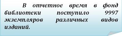 Загнутый угол: В отчетное время в фонд библиотеки поступило 9997 экземпляров различных видов изданий.