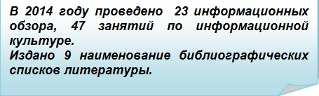 Загнутый угол: В 2014 году проведено  23 информационных обзора, 47 занятий по информационной культуре.Издано 9 наименование библиографических списков литературы.